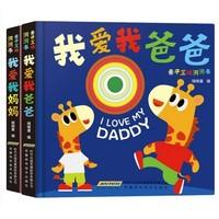 《亲子互动洞洞书:我爱我爸爸/我爱我妈妈》随机1本