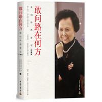 中国轻工业出版社 9787518420087 敢问路在何方——我们的西游记(珍藏版) (软精装、非套装)