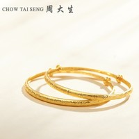 CHOW TAI SENG 周大生 足金龙凤儿童手镯 7.05g