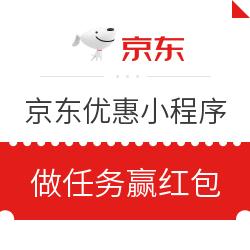 京东 优惠小程序 做任务赢红包