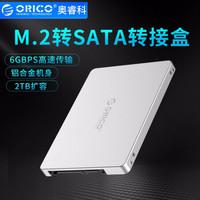 奥睿科(ORICO)M.2/NGFF转SATA硬盘盒2.5英寸SSD固态硬盘转接盒转接卡铝合金 M2TS-银色(M.2转接盒)