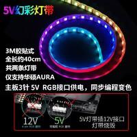 DEEPCOOL 九州风神 RGB 200PRO灯带套装 5V rgb灯条幻彩  支持华硕AURA