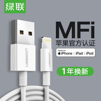 UGREEN 绿联 苹果数据线 (白色、2m、苹果Lightning、MFi认证)