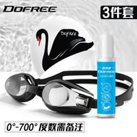 DOFREE 朵梵林 硅胶泳帽+近视泳镜+防雾剂三件套
