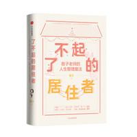 了不起的居住者:敬子老师的人生整理魔法