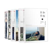 日和手帖系列(京东套装共6册)