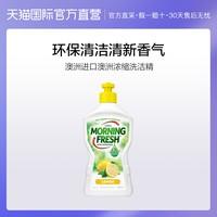 25日0点:MORNING FRESH超浓缩洗洁精洗碗液柠檬香型400ML *5件