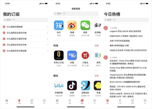 《今日热榜》iOS全网排行榜聚合App
