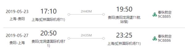 上海-贵阳5天含税往返机票(虹桥往返+单次接机)