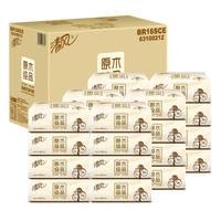 清风 原木纯品 抽纸 2层150抽*24包(206*136mm) *3件