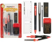 AIHAO 爱好 考试笔文具套装 8件套