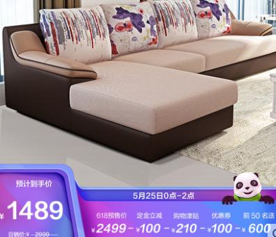 QuanU 全友 73018 现代简约皮布艺沙发组合
