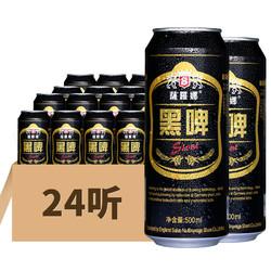 萨罗娜 小麦黑啤酒 500ml*24听 *2件