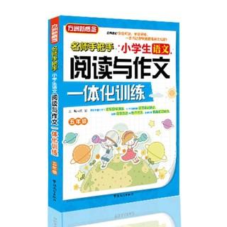 《小学生语文阅读与作文一体化训练·五年级》