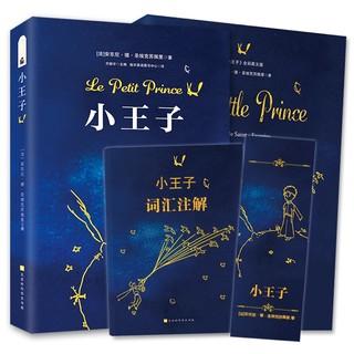 《小王子》中英文双语2册 附赠词汇注解