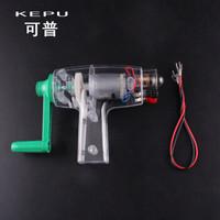 Kepu 可普 电源型手摇发电机 3-6V直流电