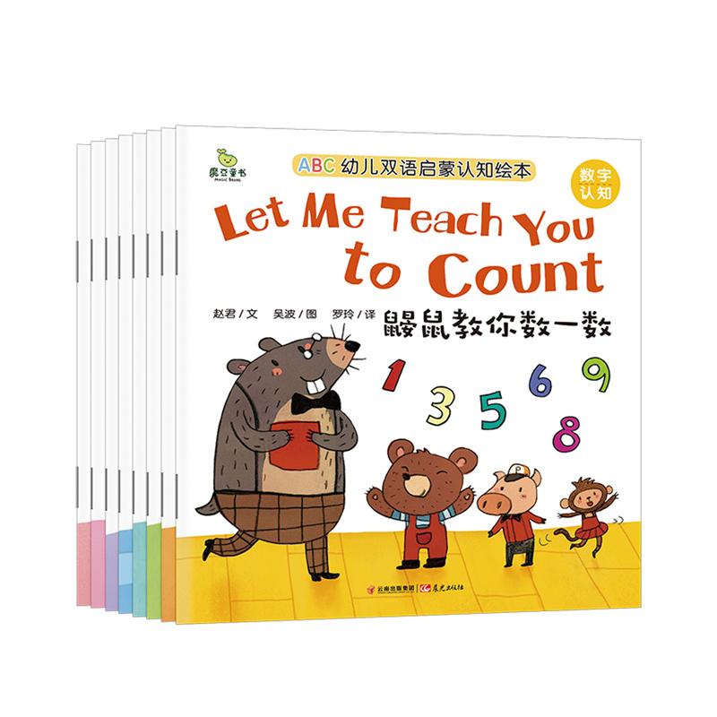 晨光出版社 ABC幼儿双语启蒙认知绘本 全8册 (平装、套装)
