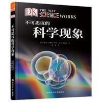 京东PLUS会员 : 《DK不可思议的科学现象》