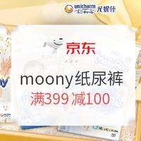 京东 moony官方旗舰店 婴儿尿裤