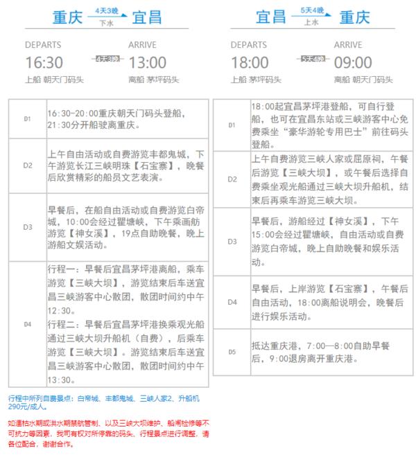世纪系列 世纪神话号/传奇号 宜昌-重庆5天4晚长江三峡 邮轮游(含清明班期)