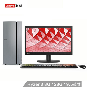 Lenovo 联想 天逸510 Pro 台式机电脑(R3-2200G、8GB、128GB SSD、Win10 )19.5英寸