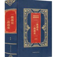 《一战战史 二战战史》皮面精装 938页