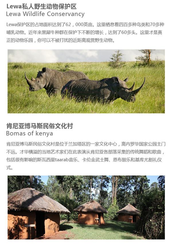 南航新低价!北京/上海/成都/长沙 -东非肯尼亚内罗毕