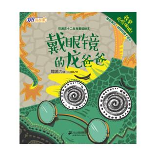 二十一世纪出版社 9787539192703 郑渊洁给孙女的好习惯书:十二生肖童话绘本 (平装、套装)