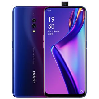 OPPO K3 高通骁龙710 升降摄像头 VOOC闪充 6GB+64GB 星云紫 全网通4G 全面屏拍照游戏智能手机
