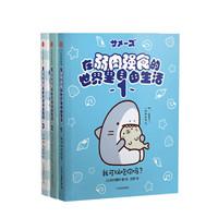 中信出版社 9787508698380T 在弱肉强食的世界里自由生活 (平装、套装)