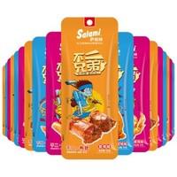 Salami 萨啦咪 肉类零食大礼包 15包组 480g