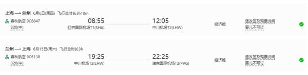 甘青大环线纯玩!全国60城-西宁+青海湖+德令哈+敦煌+嘉峪关+张掖+兰州10天9晚跟团游