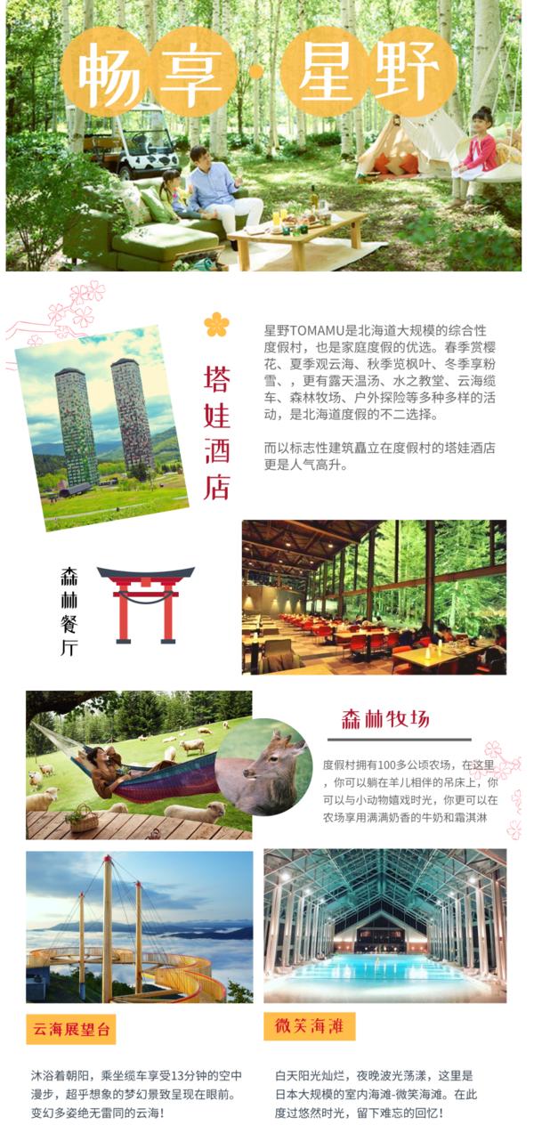 全国多地-日本北海道6天5晚自由行 2晚星野度假村+1晚洞爷湖温泉酒店+2晚札幌