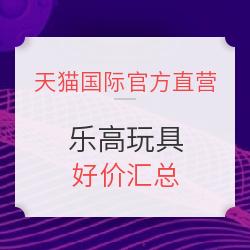 天猫国际官方直营 进口日 乐高分会场