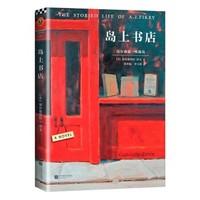 《岛上书店》加·泽文 著