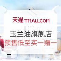 天猫精选 OLAY玉兰油 官方旗舰店 年中狂欢