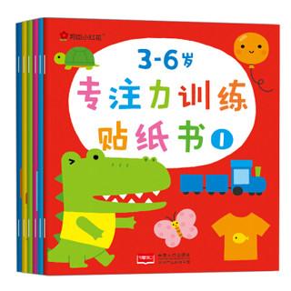 邦臣小红花·3-6岁专注力训练贴纸书:全6册