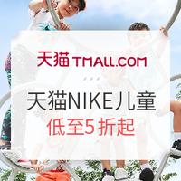 天猫精选 NIKE儿童旗舰店 童装童鞋