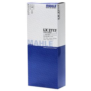 MAHLE 马勒 LX2717 空气滤清器/空滤 大众奥迪专用