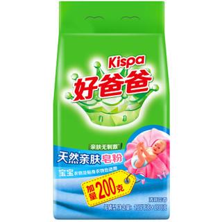 好爸爸Kispa 天然亲肤皂粉洗衣粉 1.35kg+200g/袋 亲肤无刺激 双重去渍