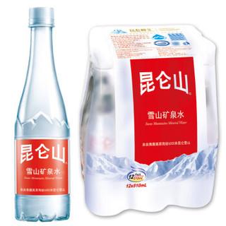 昆仑山 饮用天然矿泉水 510ml*12瓶连包 高端矿泉水