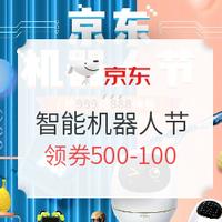 京东机器人节,智能数码专场优惠