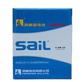 风帆(sail)汽车电瓶蓄电池6-QW-36 本田飞度丰田特锐北斗星X5维特拉雪佛兰乐驰 以旧换新上门安装 厂家直发