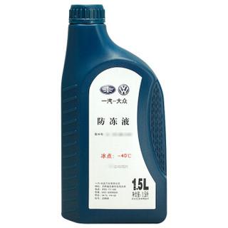 一汽大众(Volkswagen)4S店原厂配件汽车用品 防冻液/冷却液 冰点-40℃ 1.5L装 红色 速腾迈腾CC高尔夫捷达