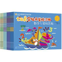 《七田真全脑开发练习册:数学与逻辑思维》(套装全12册) 赠《培养右脑思维的33个亲子游戏》和精美手账