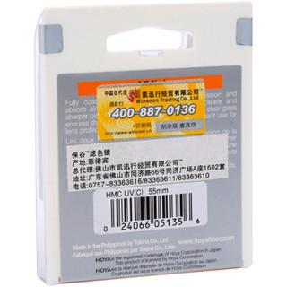 保谷(HOYA)uv镜 滤镜 UV镜  55mm HMC UV(C) 专业多层镀膜超薄滤色镜
