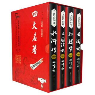 《四大名著原著:红楼梦 三国演义 水浒传 西游记》(套装共4册)