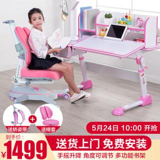 佳佰 儿童学习桌椅套装 学习桌可升降儿童书桌学生书桌写字桌课桌椅组合 公主粉