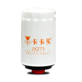 卡卡买水晶滤清器/三滤套装 除PM2.5空调滤芯+空气滤芯+机油滤芯三件套 斯柯达野帝1.8T(14-16款)厂家直发