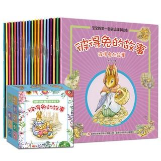 《彼得兔的故事》全20册礼盒装